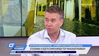 Πανελλήνιες 2019: Διέξοδος ή αδιέξοδο; - Ώρα Ελλάδος 07:00 14/6/2019 | OPEN TV