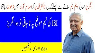 How ISI Caught English Journalist in Islamabad|| ISI secret mission ||Urdu Maloomat TV