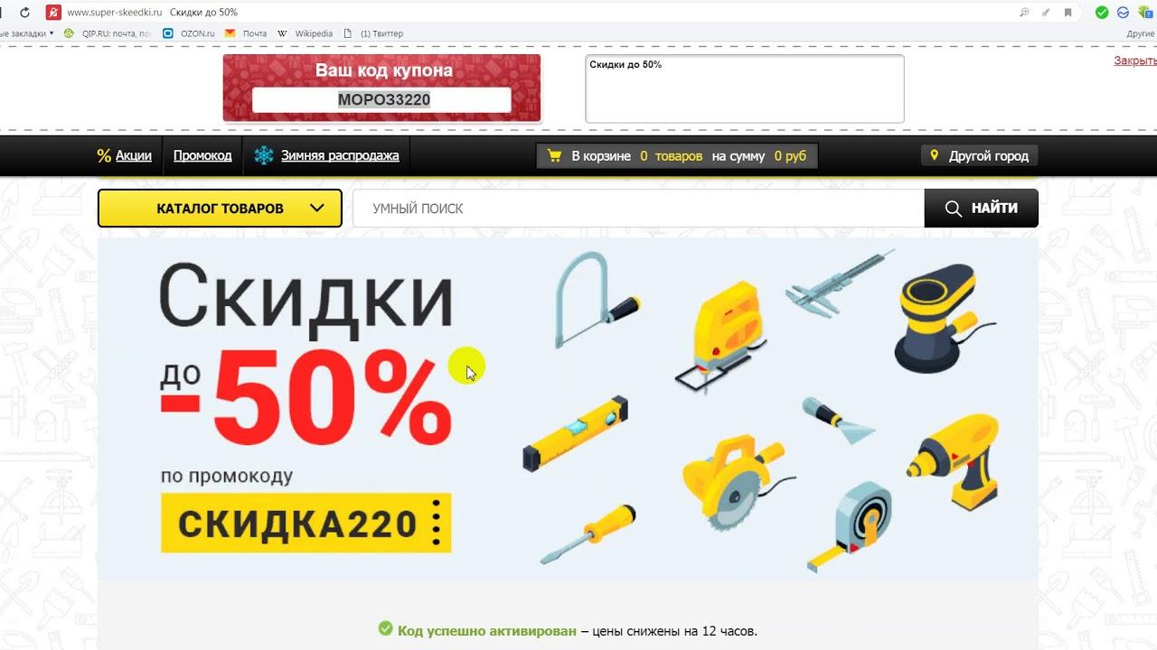 220 Вольт Интернет Магазин Белгород Каталог
