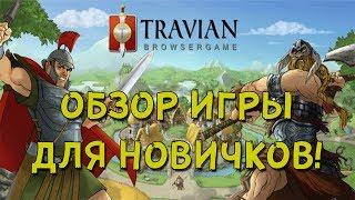 travian  Kingdoms. Cтратегическая браузерная игра. Обзор для новичков!
