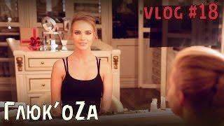 Глюк'oZa Beauty Vlog: Новогодний образ