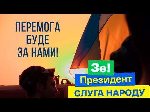 Владимир Зеленский: Повести военных лет