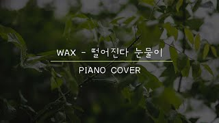 WAX - Tears Are Falling (I Miss You OST) (Piano Cover)