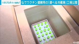 仏でワクチン運搬用の「運べる冷蔵庫」工場公開(2021年1月9日) - YouTube