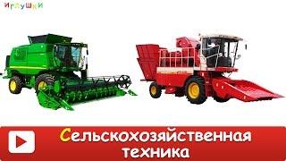 видео Сельскохозяйственная техника