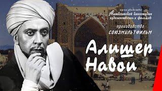 Алишер Навои (1947) фильм