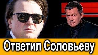 Кому Соловьев пожаловался на Урганта ! Что ответил ЭРНСТ