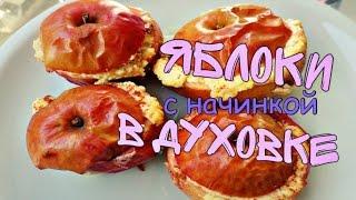 Яблоки с творогом и корицей запеченные в духовке  [ #Десерты ]