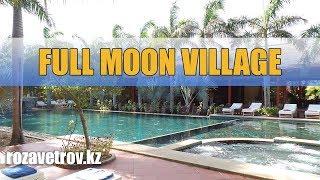 Обзор отеля Full Moon Village Resort 4* | Отели Вьетнама