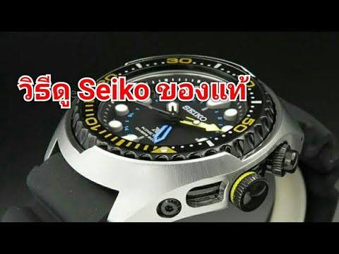 วิธีดูนาฬิกาไซโก้ของแท้ดูยังไง? นาฬิกา Seiko ของแท้ดูยังไง? วิธีดู Seiko  PROSPEX  SUN021P1 ของแท้