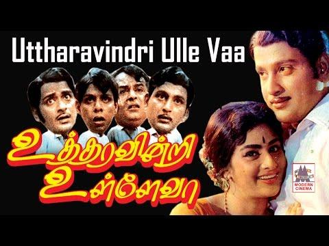 Utharavindri Ulle Vaa Tamil Full Movie | உத்தரவின்றி உள்ளே வா