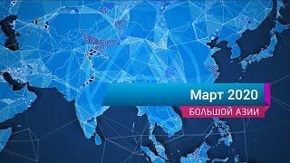 Новогодний дайджест новостей Большой Азии (март 2020)