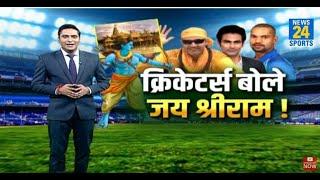 क्रिकेटर्स का जय श्रीराम, अयोध्या में भूमि पूजन की खुशी खिलाड़ियों में भी दिखी!
