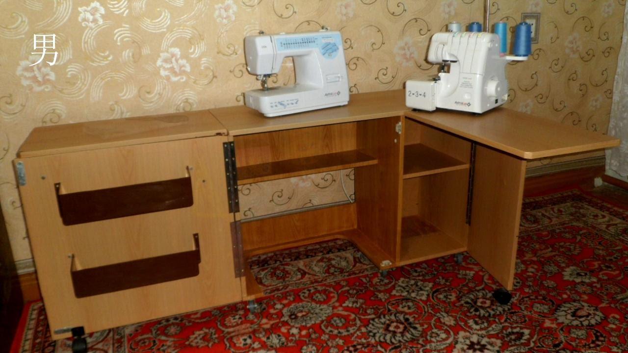 Швейные столики своими руками фото