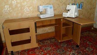 Швейный уголок своими руками. Portable table for a sewing machine. Handmade
