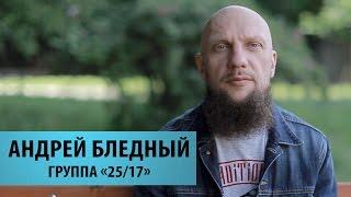 ПОИСК ПУТИ. АНДРЕЙ БЛЕДНЫЙ (25/17 )