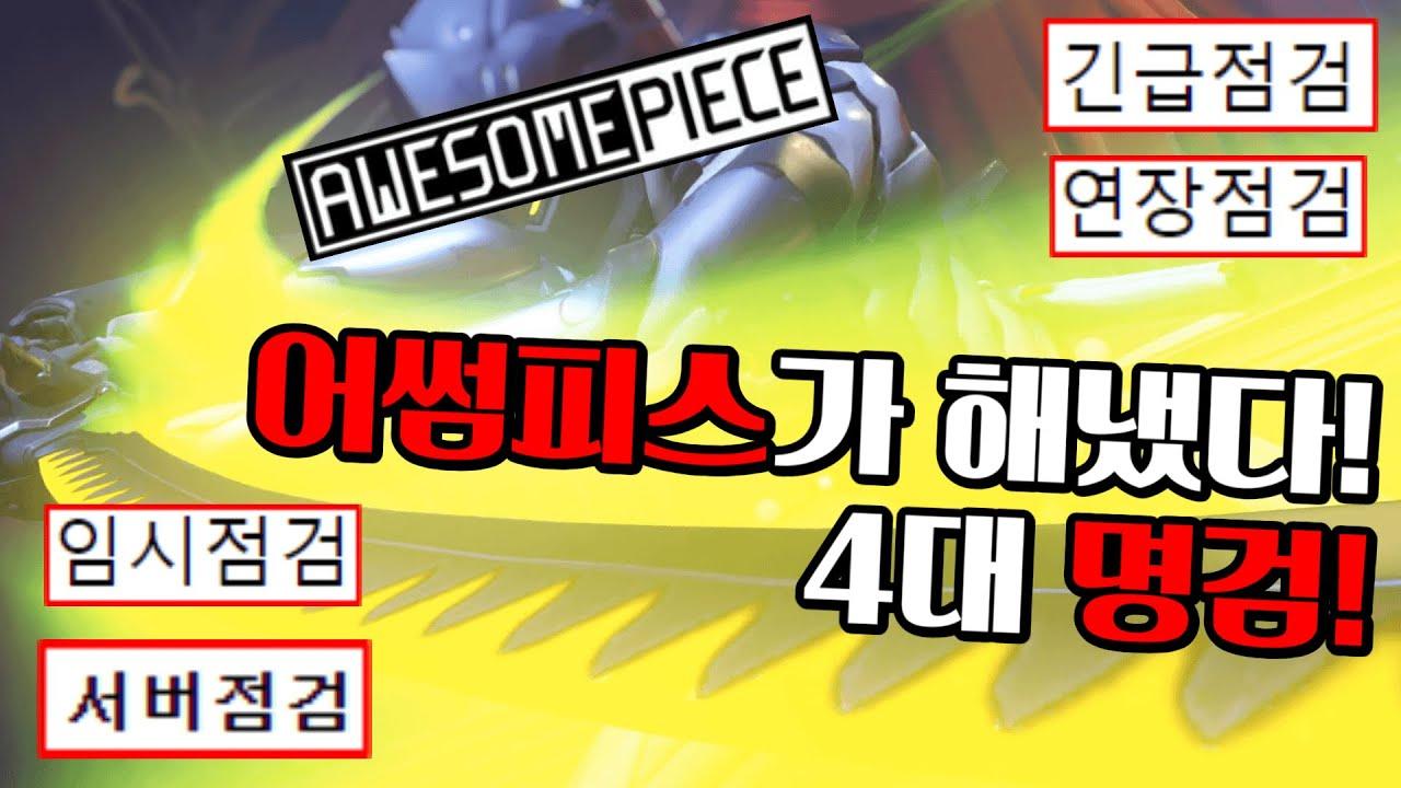 드디어 어썸피스가 4대 명검을 뽑았다! |학교생활 |좀비고 하이라이트 #2