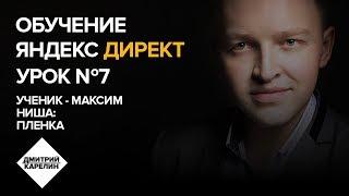 Yandex Direct обучение. 7 урок: Yandex объявления. Конфигуратор Яндекс Директ.