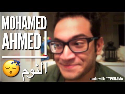 Mohamed Ahmed |  النوم
