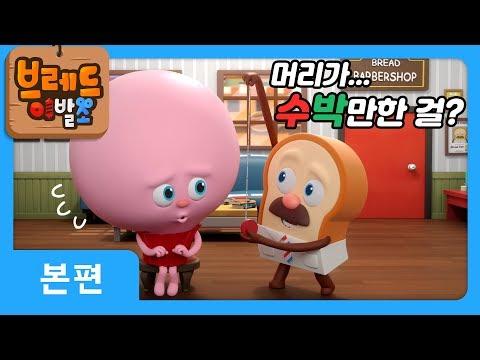 브레드이발소   본편 1화   큰머리 컵케이크   애니메이션/만화/디저트/animation/cartoon/dessert