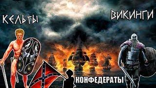 Самые жестокие народы в истории.1