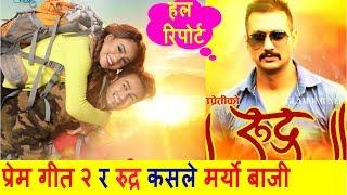 प्रेम गीत २ र रुद्र कसले मर्यो बाजी | हल रिपोर्ट  | Prem Geet 2 And Rudra New Nepali Movies