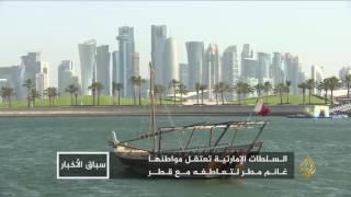 منظمات حقوقية تطالب الإمارات بالإفراج عن غانم مطر