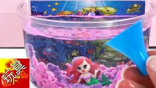 和我一起玩玩具 :冰岛美人鱼  水族 魔法沙沙子 从来都不是湿的魔沙