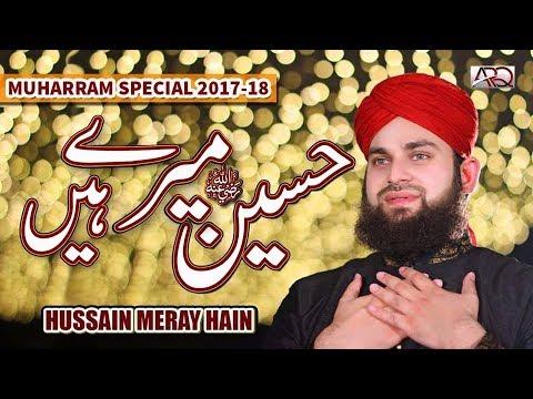 New Muharram Kalam 2017 | Hussain Meray hain | Hafiz Ahmed Raza Qadri | Released by ARQ Records