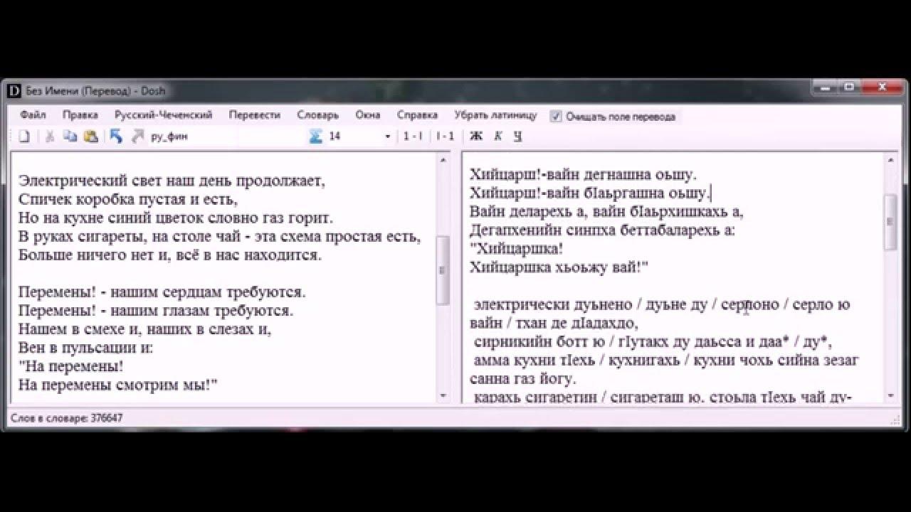 чеченский переводчик онлайн