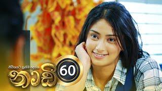 Naadi | Episode 60 - (2020-11-20) | ITN Thumbnail