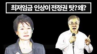 최저임금 인상도 전정권 탓? 희안한 논리