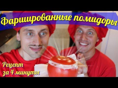 Фаршированные ПОМИДОРЫ!!!