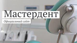 Мастердент Саратов. Официальный сайт(, 2015-08-19T18:38:27.000Z)
