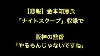 野球 【悲報】金本知憲氏 「ナイトスクープ」収録で 阪神の監督 「やる...