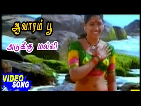 Aavarampoo Movie Songs  Adukku malli  Song with Lyrics  Vineeth  Nandhini  Ilayaraja