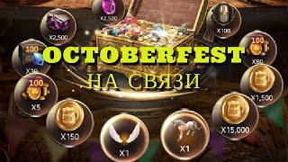 CLASH OF KINGS: OCTOBERFEST! КАК СЛИТЬ 500К ЗОЛОТА! Смотреть до конца!