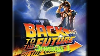 полное прохождение игры назад в будущее эпизод 1 .