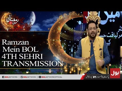 Ramzan Mein BOL - Complete Sehri Transmission with Dr.Aamir Liaquat Hussain 20th May 2018