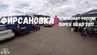 YFZ450  Race Super quad /Заезд Павла Шкробота YFZ450