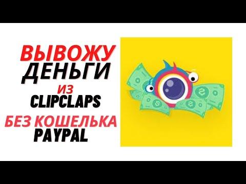 Clip Claps показываю как вывести деньги без кошелька Paypal