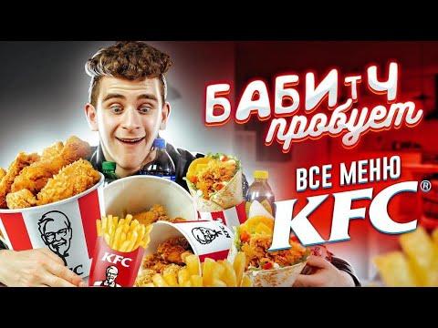 БАБИЧ ПРОБУЕТ - КУПИЛ ВСЕ МЕНЮ KFC