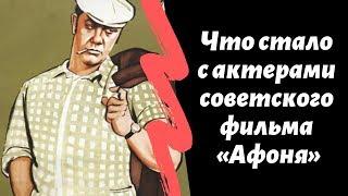 Что стало с актерами советского фильма «Афоня»