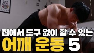 집에서 도구 없이 할 수 있는 어깨 운동 5