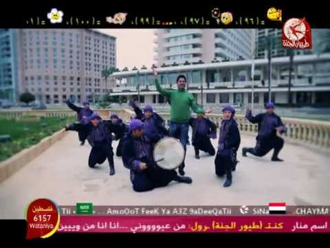 عمر الصعيدي-يا وطنا-فرقة طيور الجنة thumbnail