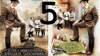 Жизнь и приключения Мишки Япончика. Однажды в Одессе. 5 Серия
