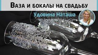 Свадебный комплект. Элегантная роспись бокалов и вазы. Мастер-класс Натальи Удовиной.
