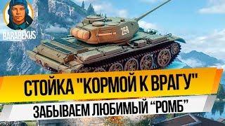 """СТОЙКА """"КОРМОЙ К ВРАГУ"""": если не танкует башня и ромб в WORLD of TANKS на Т-44 Т 44 wot"""