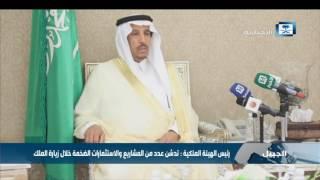 رئيس الهيئة الملكية: تدشن عدد من المشاريع والاستثمارات الضخمة خلال زيارة الملك