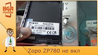 Zopo ZP780 не включается. Видеоотчет для владельца телефона(Zopo ZP780 во всей своей, так сказать, красе. ************************************ https://www.youtube.com/watch?v=_amkj... ***************************** Без ..., 2016-09-16T04:56:34.000Z)